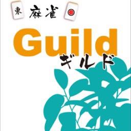愛知県で人気の雀荘 麻雀ギルド