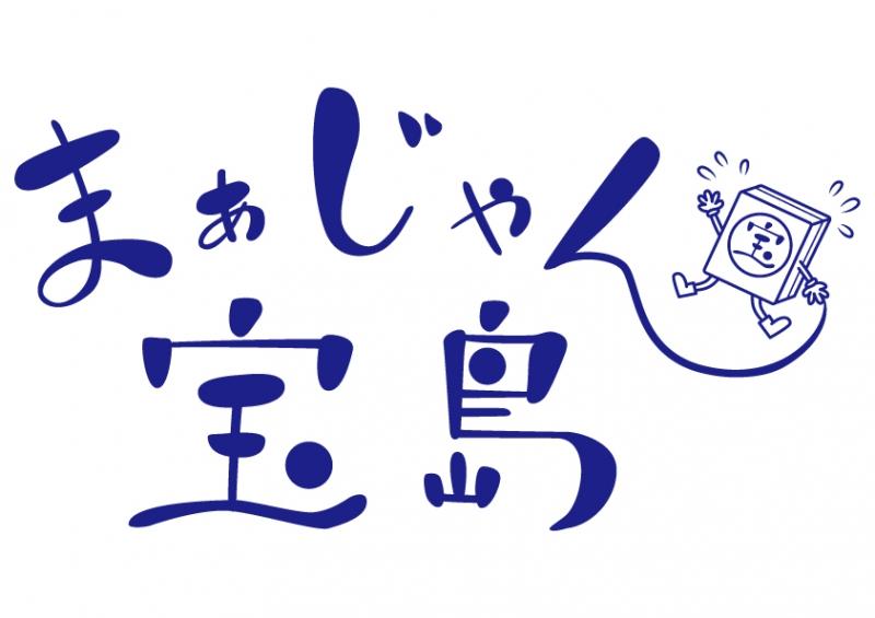 雀荘 マージャン宝島の店舗ロゴ