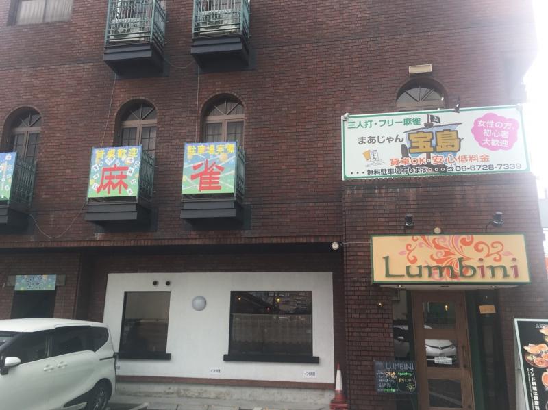 雀荘 マージャン宝島の店舗写真