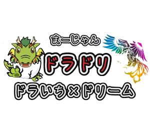 雀荘 ドラ☆ドリ(ドラいち×ドリーム)のロゴ