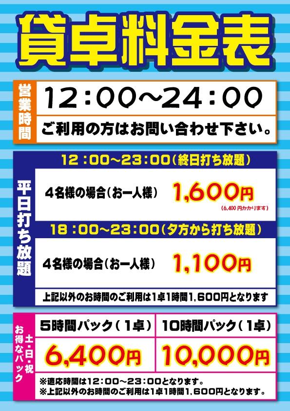 雀荘 Bucks(バックス)名古屋大須店のお知らせ写真