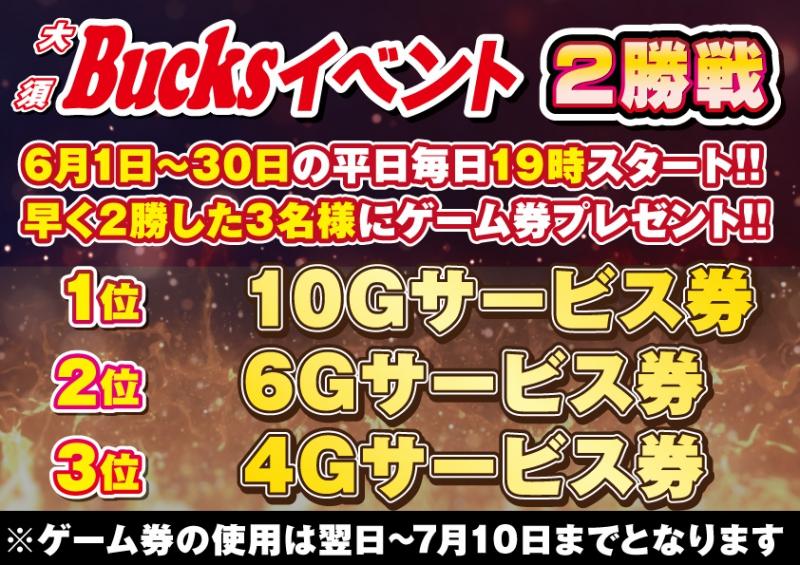 雀荘 Bucks(バックス)名古屋大須店のイベント写真2