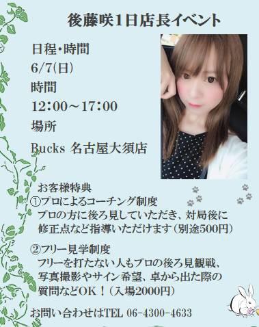 雀荘 Bucks(バックス)名古屋大須店のイベント写真1