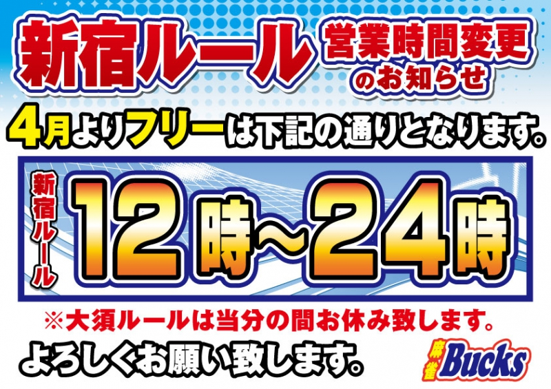 雀荘 Bucks(バックス)名古屋大須店の店舗ロゴ