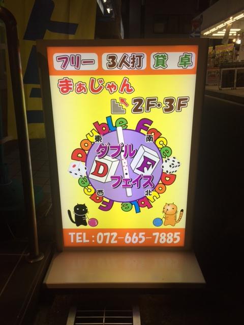 雀荘 フリー麻雀 ダブルフェイス 茨木店の写真3