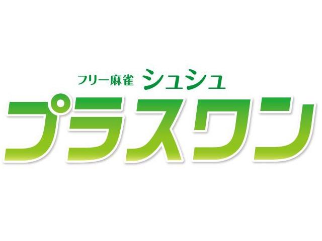 雀荘 フリー麻雀 シュシュプラスワンの店舗ロゴ