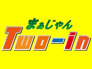 雀荘 Two-inの店舗ロゴ