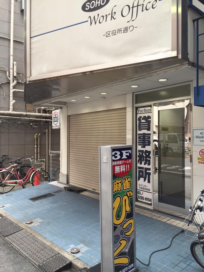 雀荘 麻雀びっくの店舗写真1