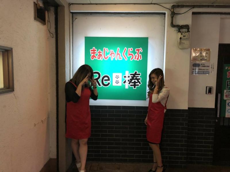 雀荘 まぁじゃんくらぶRe:棒の店舗ロゴ