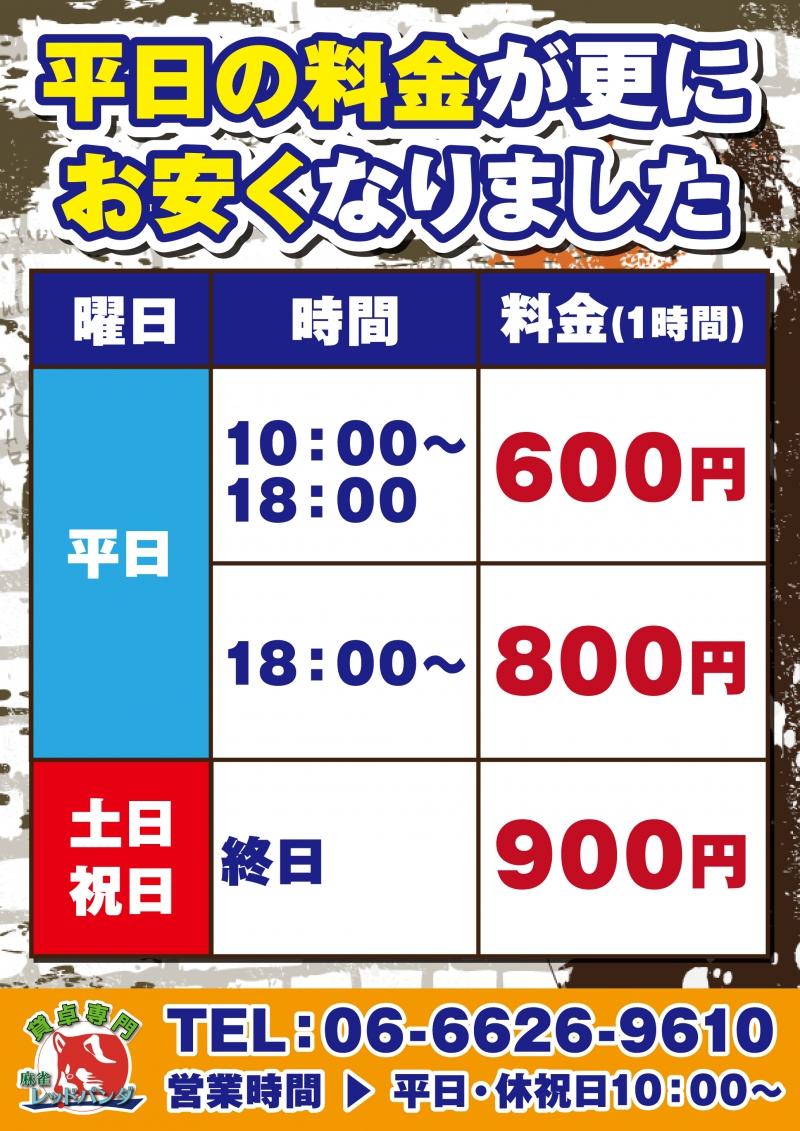 雀荘 麻雀レッドパンダ難波店のお知らせ写真
