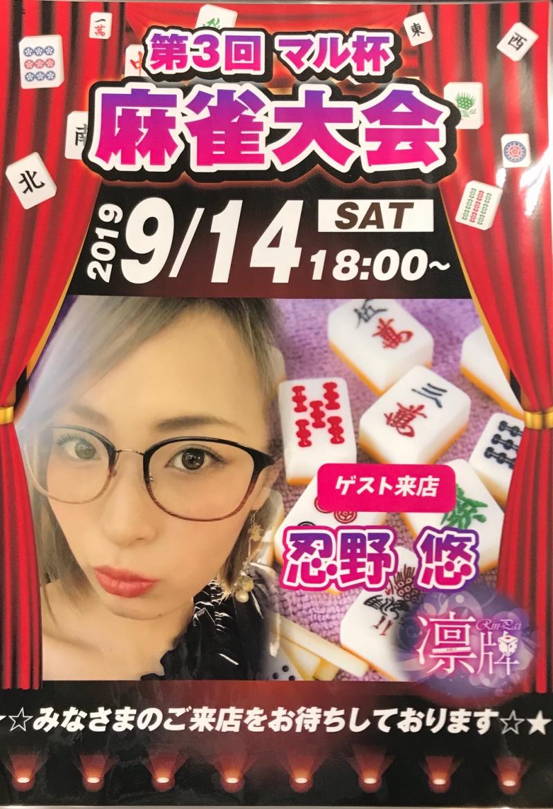 SDA凛牌様より女流雀士、忍野悠ちゃんが来店します!