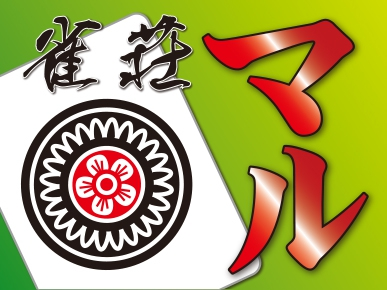 雀荘 雀荘 マルの店舗ロゴ