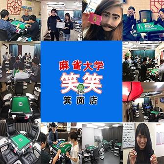 雀荘 麻雀大学 笑笑(ニコニコ)箕面店の店舗ロゴ