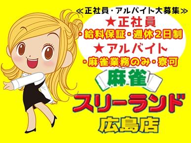 雀荘 フリー麻雀 スリーランド 広島店の店舗ロゴ