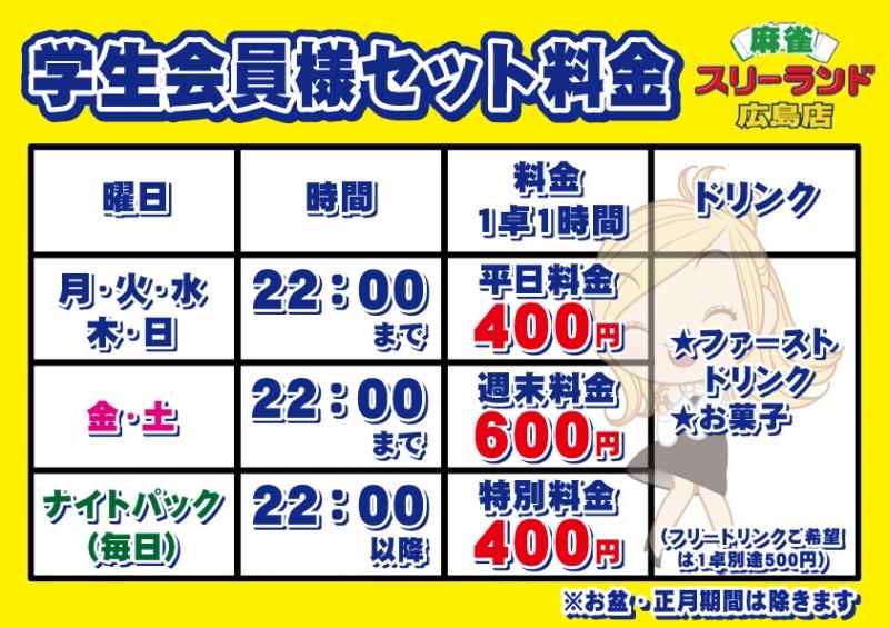 雀荘 フリー麻雀 スリーランド 広島店のお知らせ写真
