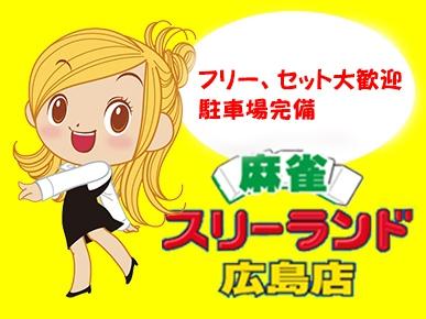 雀荘 フリー麻雀 スリーランド 広島店の写真