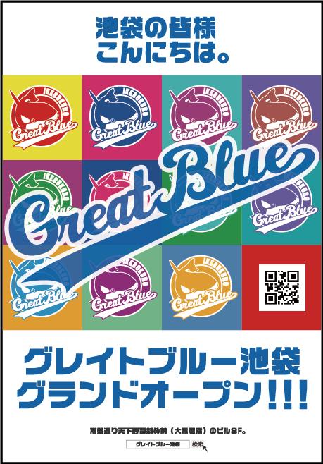 雀荘 GREAT BLUEのイベント写真1