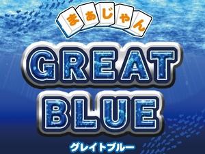 雀荘 GREAT BLUEの店舗ロゴ