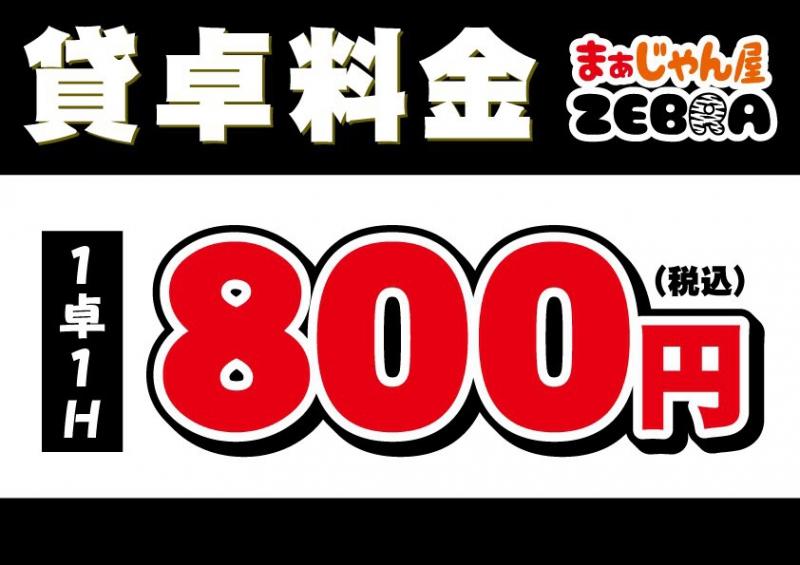 雀荘 まぁじゃん屋 ZEBRAの店舗ロゴ