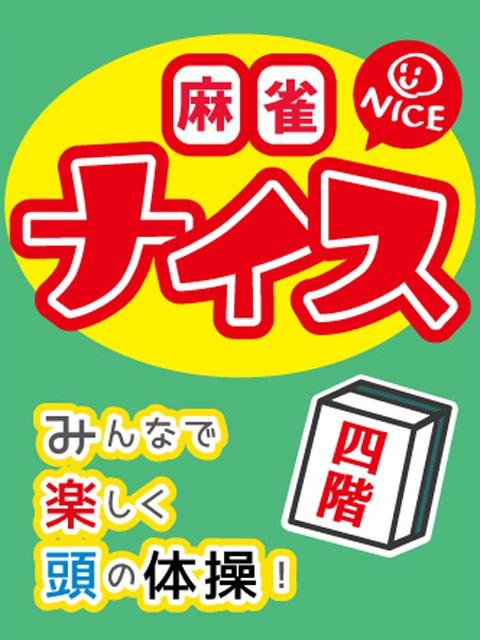雀荘 麻雀 ナイスの店舗ロゴ