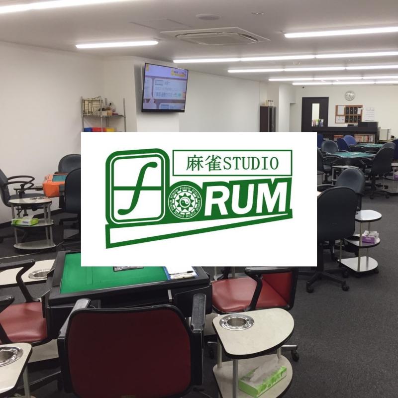 雀荘 麻雀STUDIO「フォーラム」の店舗ロゴ