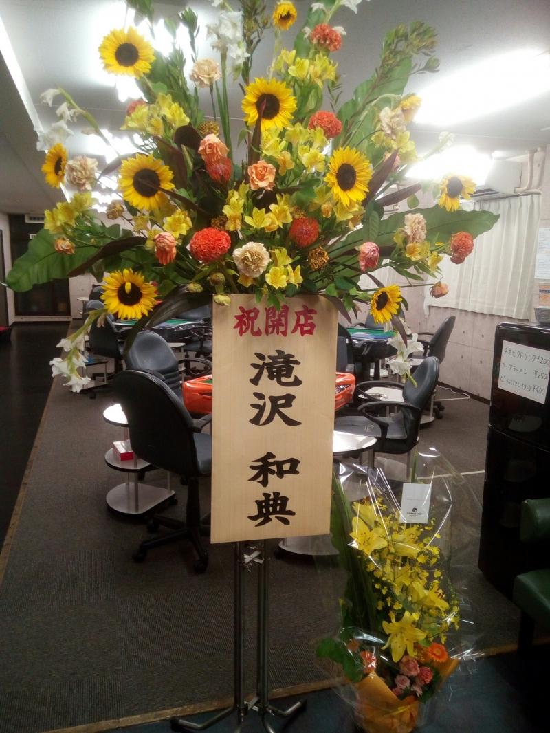 雀荘 麻雀STUDIOフォーラムの店舗写真
