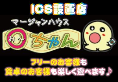 雀荘 マージャンハウス Oちゃん のロゴ