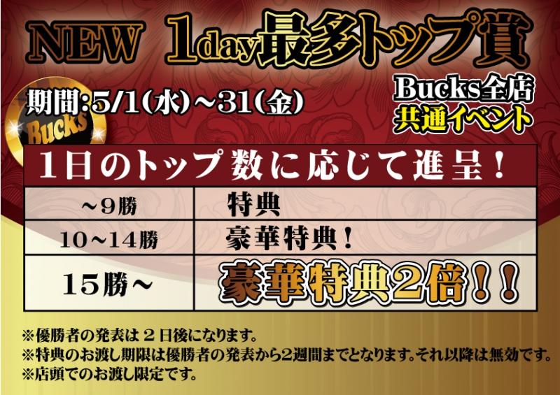 雀荘 今池Bucks(バックス)のイベント写真1