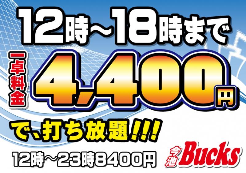 雀荘 Bucks(バックス)名古屋今池店のお知らせ写真