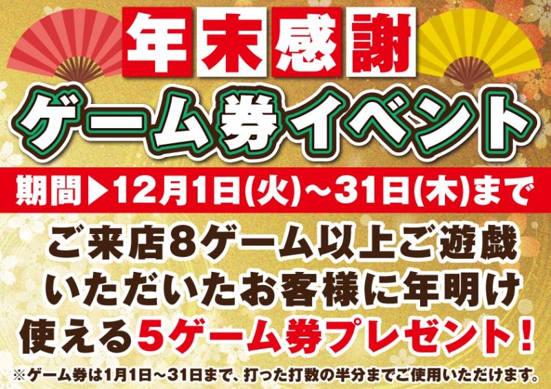雀荘 Bucks(バックス)名古屋今池店のイベント写真1