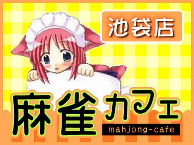 雀荘 麻雀カフェ 池袋店の店舗ロゴ
