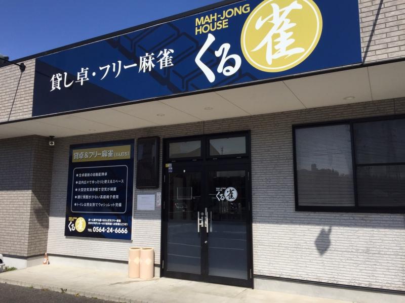雀荘 マージャンハウス くる雀の店舗ロゴ