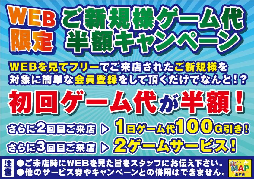 雀荘 3人打ちまぁじゃんMAP亀戸店のイベント写真1
