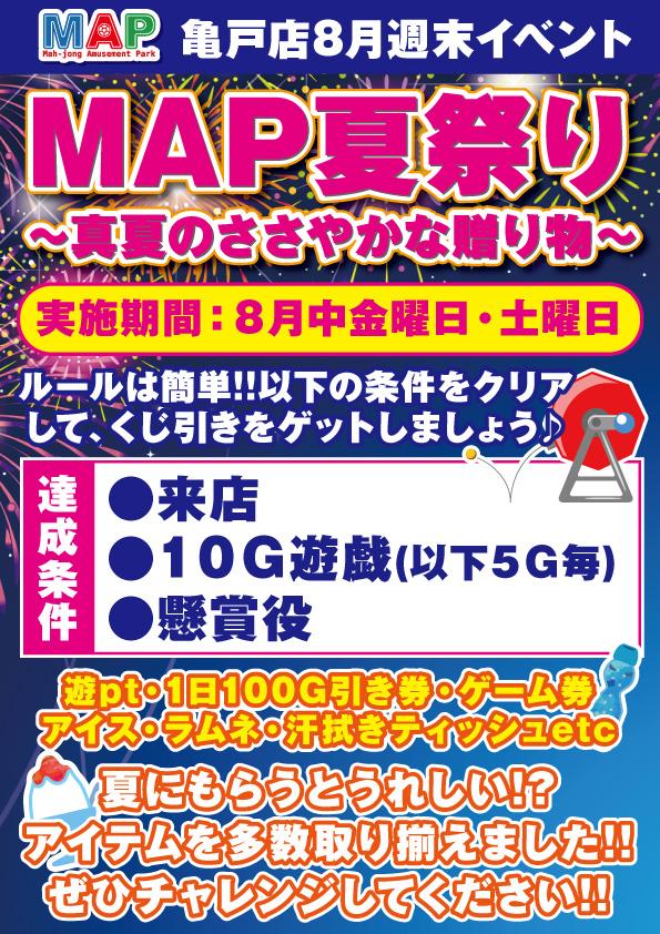 雀荘 3人打ちまぁじゃんMAP亀戸店の店舗ロゴ