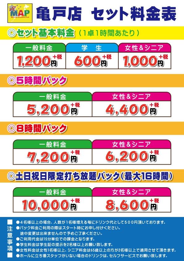 雀荘 3人打ちまぁじゃんMAP亀戸店の写真3