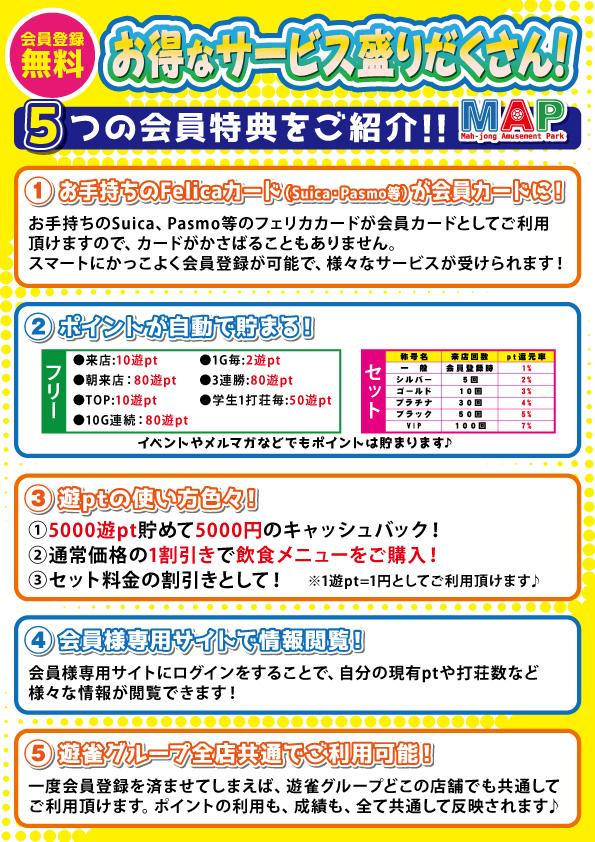 雀荘 3人打ちまぁじゃんMAP亀戸店の写真4