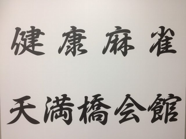 雀荘 天満橋会館の写真