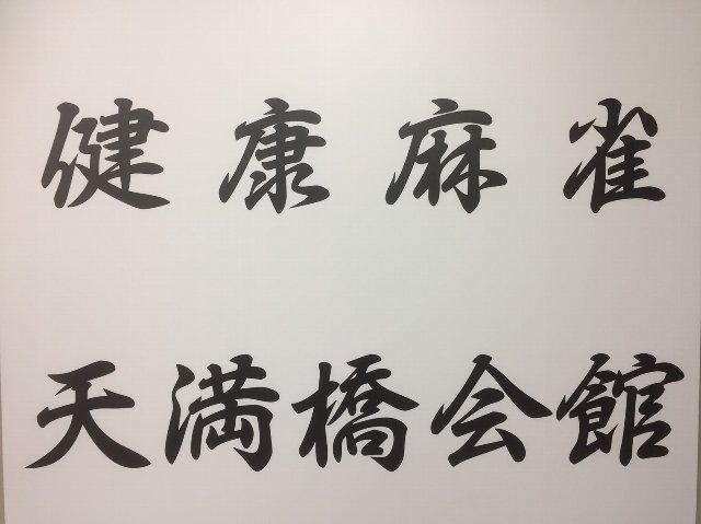 雀荘 天満橋会館の店舗ロゴ