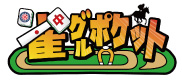 雀荘 雀グルポケットのロゴ