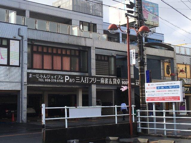 雀荘 まーじゃんジョイプレの写真3