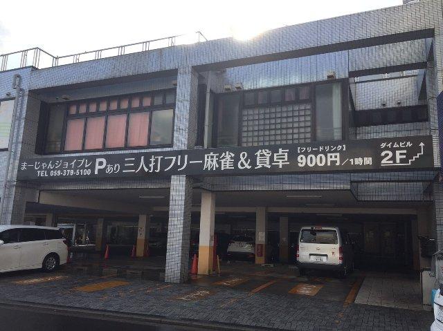 雀荘 まーじゃんジョイプレの写真4