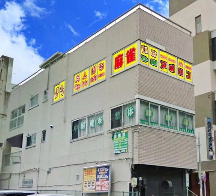 雀荘 フリー麻雀アポロンの店舗写真