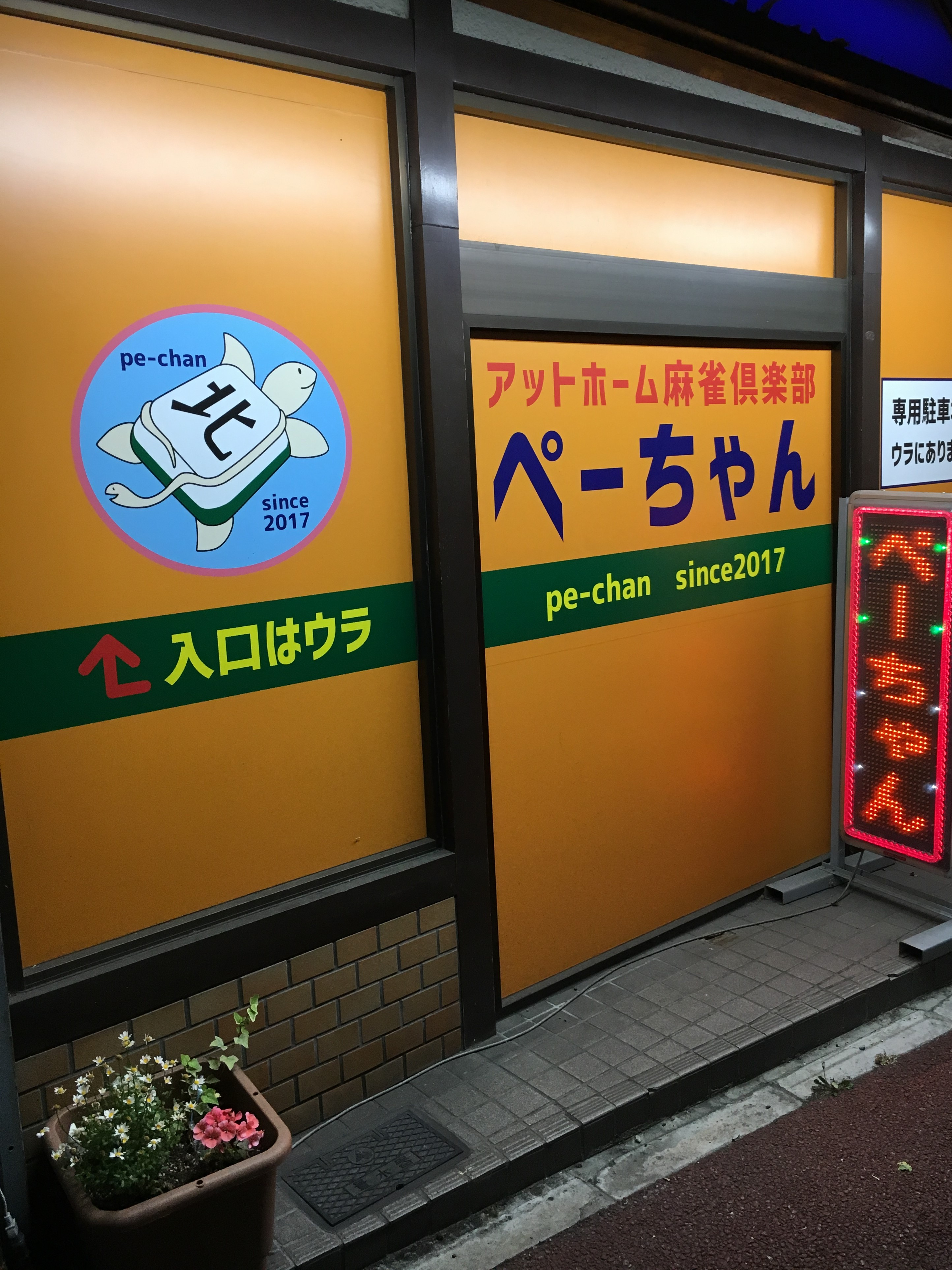 雀荘 アットホーム麻雀倶楽部ぺーちゃんの店舗ロゴ