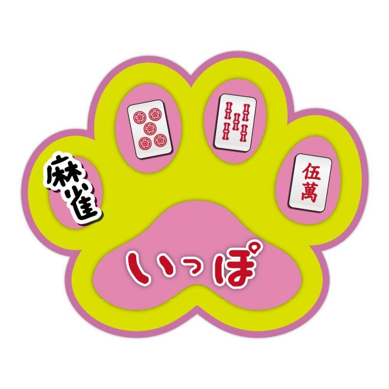 雀荘 麻雀いっぽの店舗ロゴ