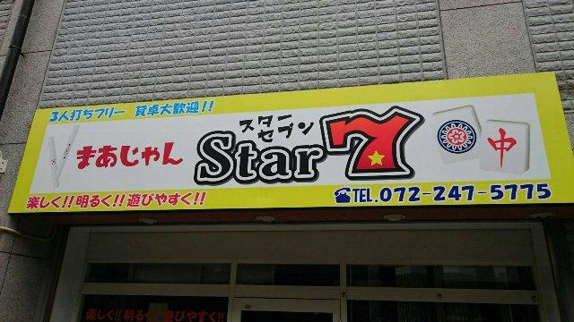 雀荘 まぁじゃんStar7の店舗写真