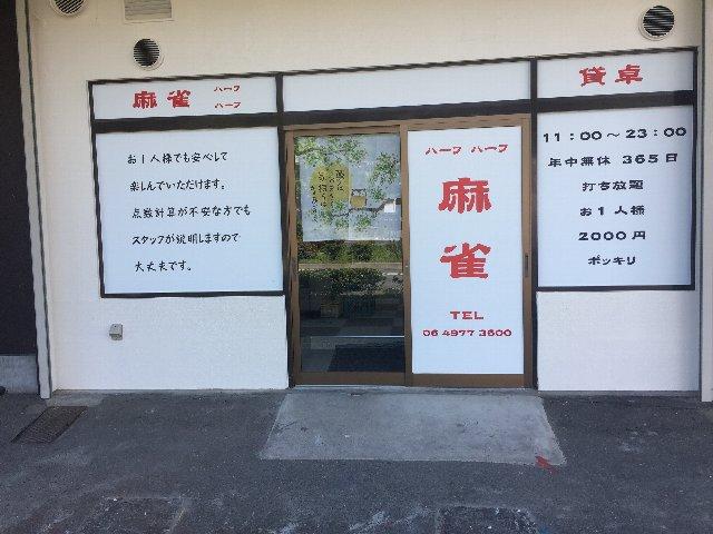 雀荘 ハーフ ハーフの店舗写真