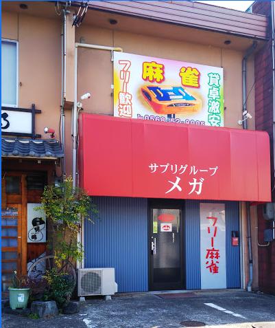 雀荘 麻雀メガの店舗ロゴ