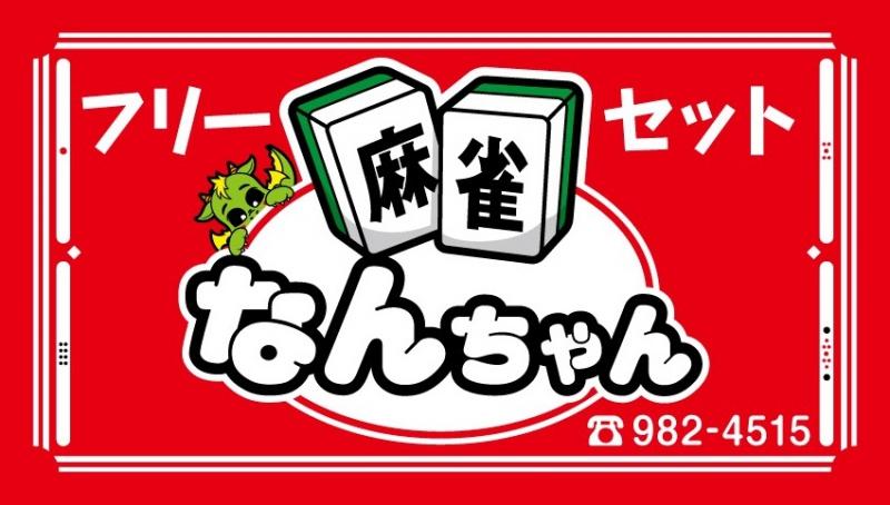 雀荘 フリー&セット麻雀なんちゃんの店舗ロゴ