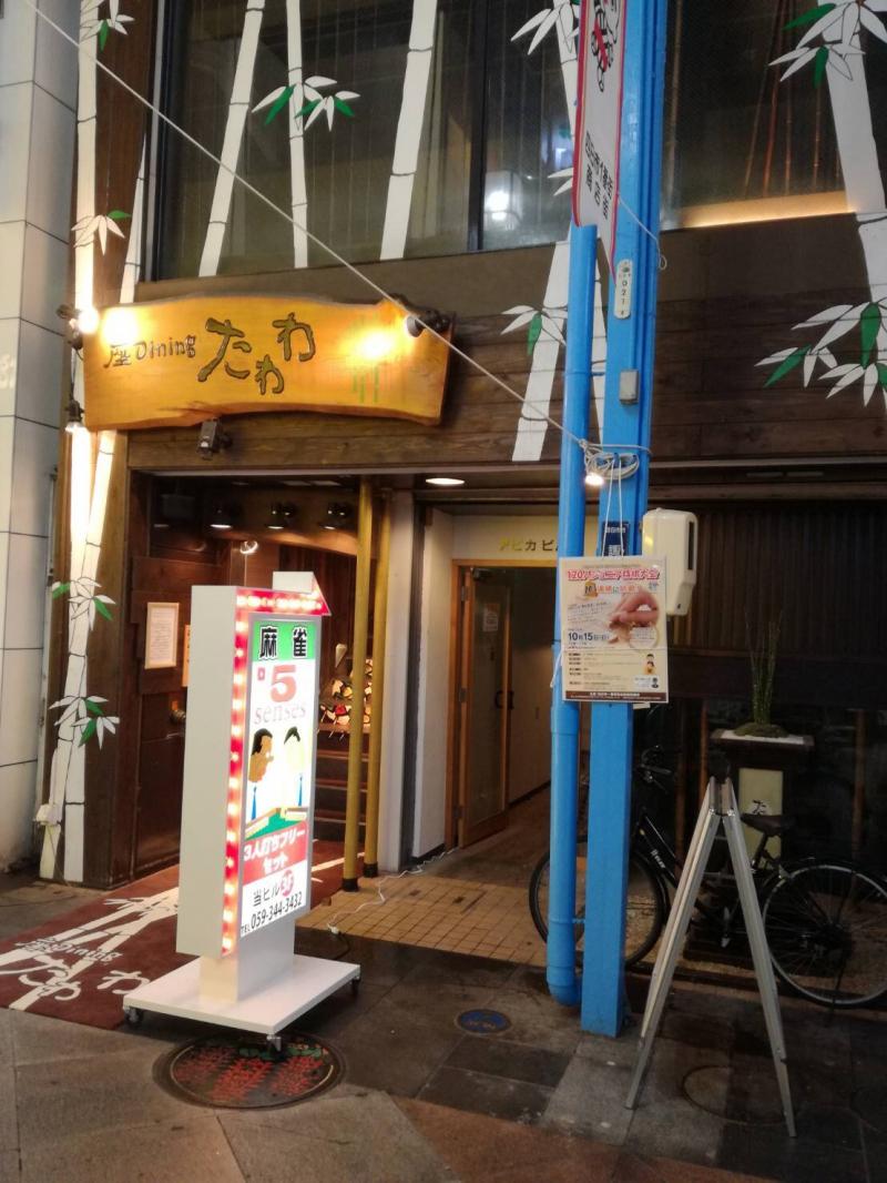雀荘 5SENSES「ファイブセンシズ」の店舗写真1