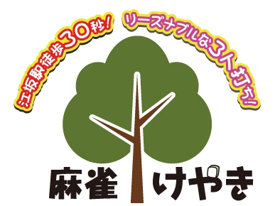 雀荘 麻雀けやきの店舗ロゴ